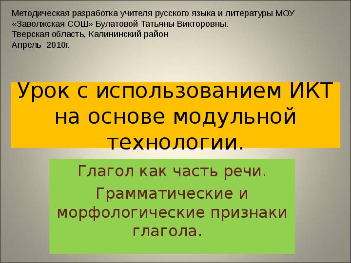 Презентация глагол в русском языке
