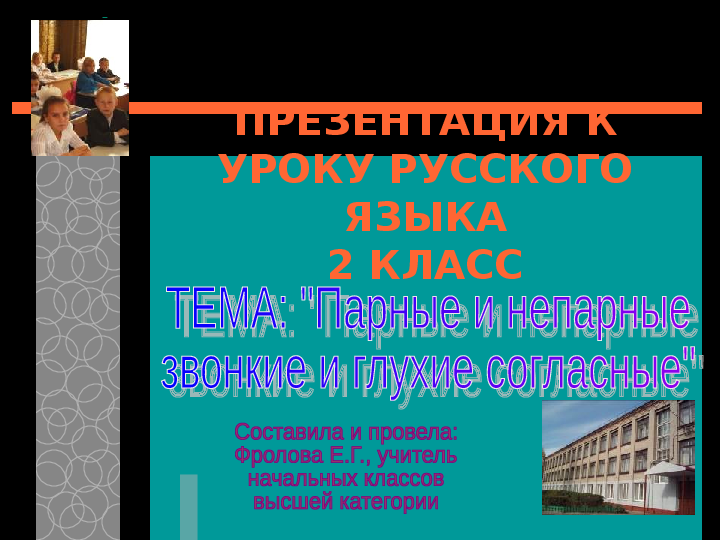 Презентация по русскому языку 2 класс