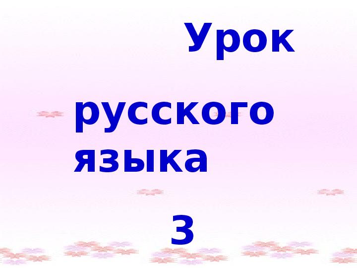 Презентация урок русского языка в 3 классе