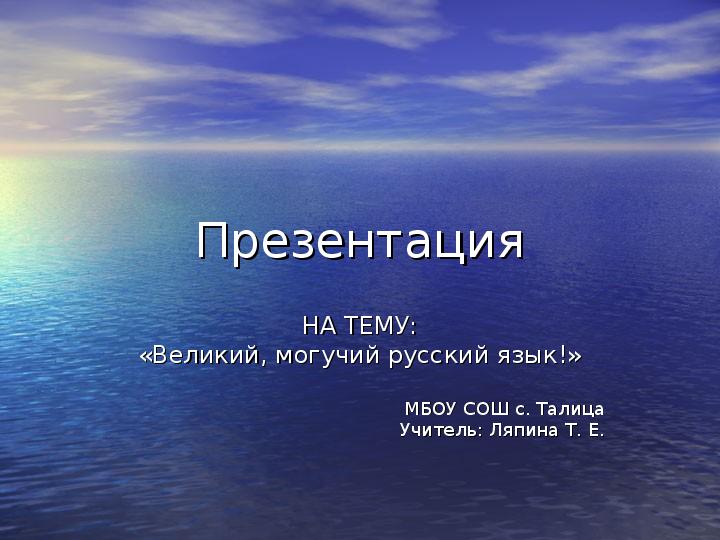 Презентация великий и могучий русский язык