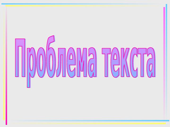 Презентация как определить проблему текста