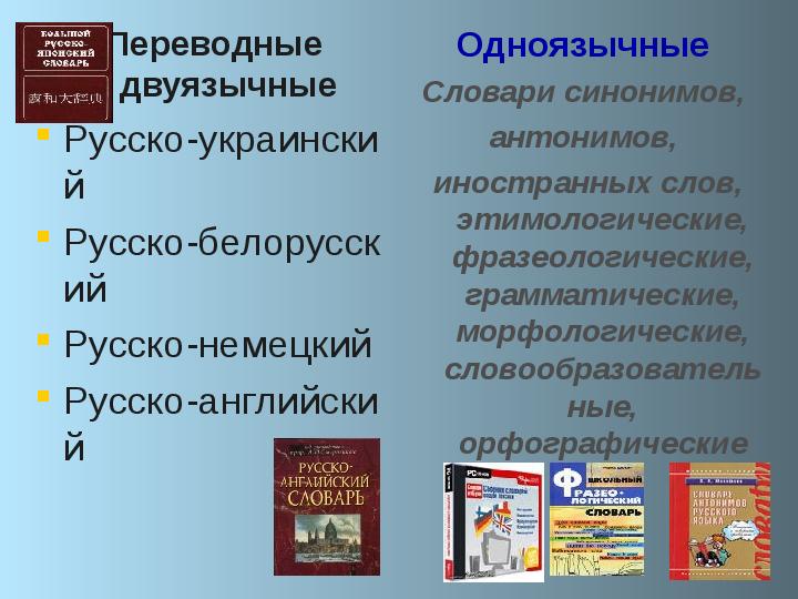 словарь слов с знаком