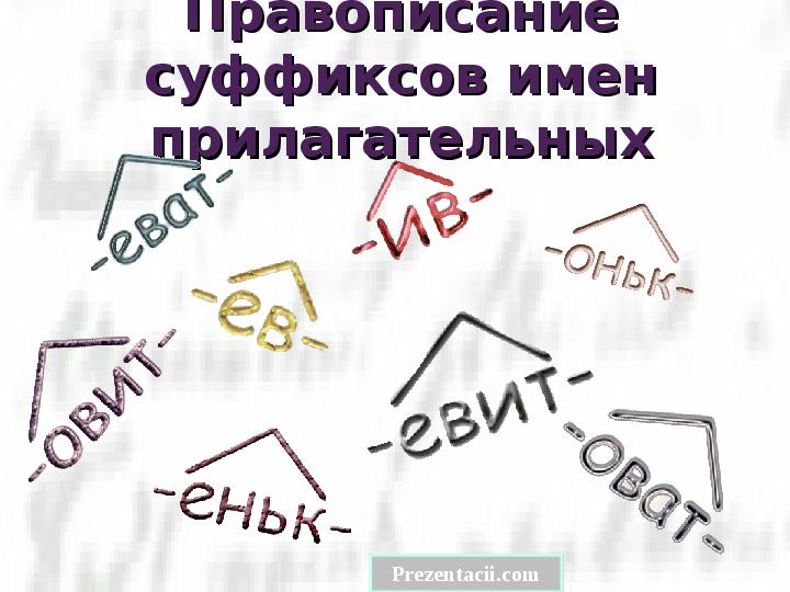 Презентация суффиксы прилагательных