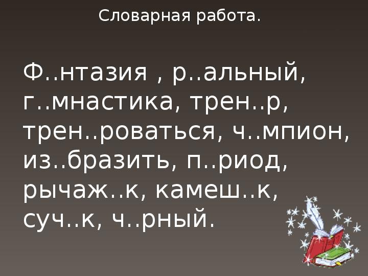 Презентация союзы в русском языке