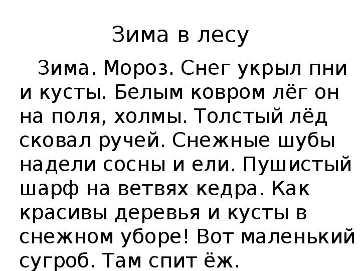 Контрольное списываение по русскому языку презентация класс  Зима в лесу
