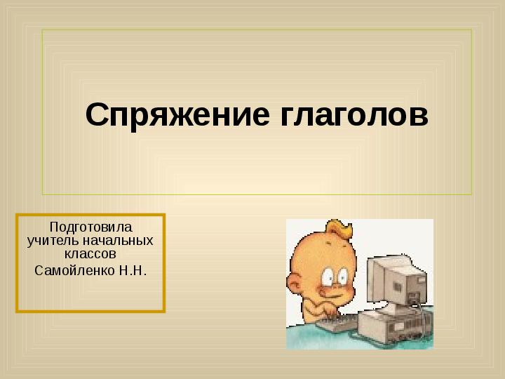 Презентация спряжение глаголов