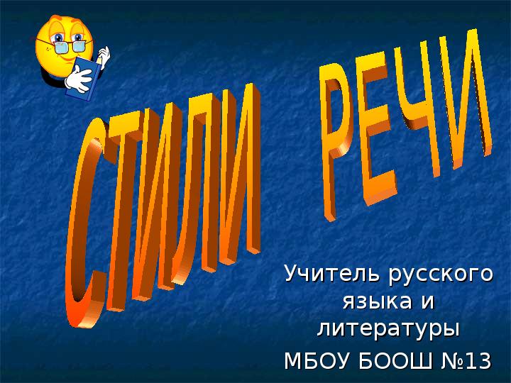 Презентация стили речи в русском языке