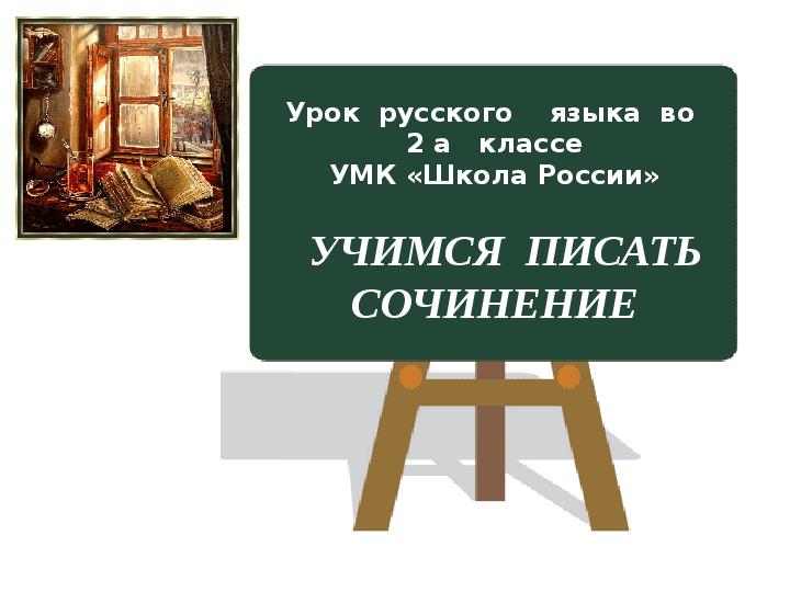 Презентация — сочинение по картине Саврасова «Грачи прилетели», 2 класс