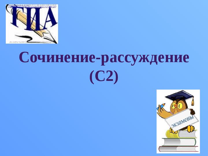 Презентация сочинение на лингвистическую тему ГИА, 9 класс