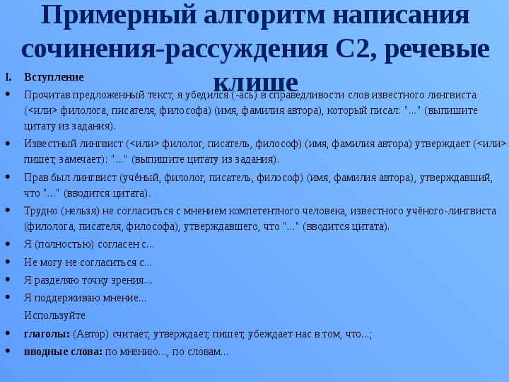 mif-sochinenie-po-russkomu-yaziku-po-teme-lingvistika-teksta-9-klass-kredituvannya-referat