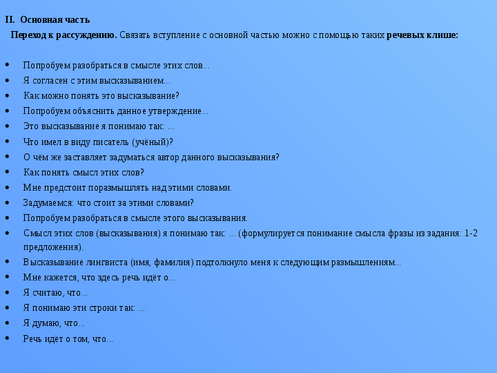 9 класс гиа-9 по русскому языку сочинение рассуждение часть с2