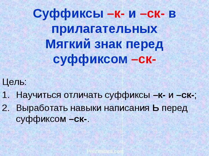 Презентация суффиксы прилагательных, правописание -к-, -ск-