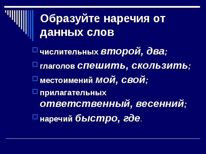 narechie-prezentatsiya-izo