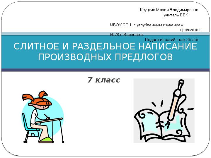 Презентация слитное и раздельное написание предлогов