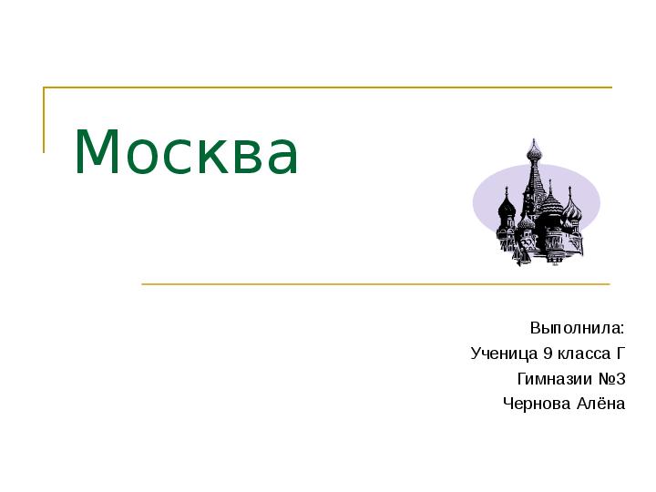 Презентация экономика Москвы