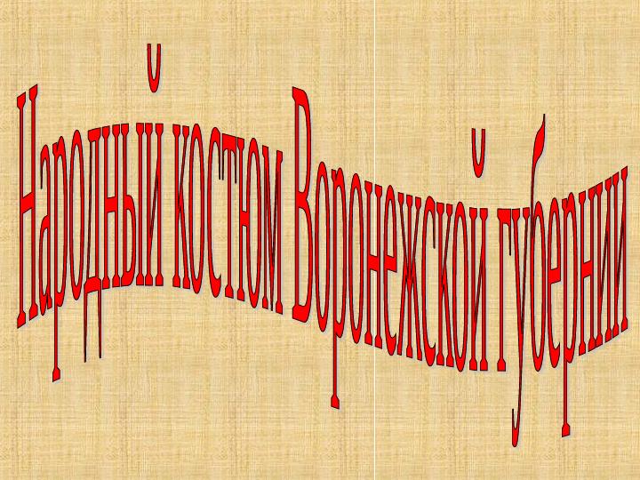 Презентация Народный костюм Воронежской губернии