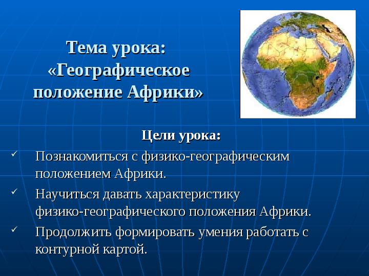 Презентация Географическое положение Африки, 7 класс