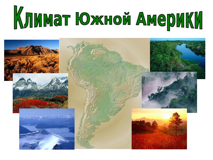 Презентация Климат Южной Америки, климатические пояса