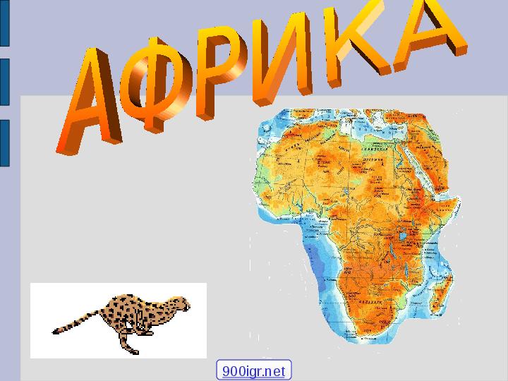 Презентация Растительный и животный мир Африки