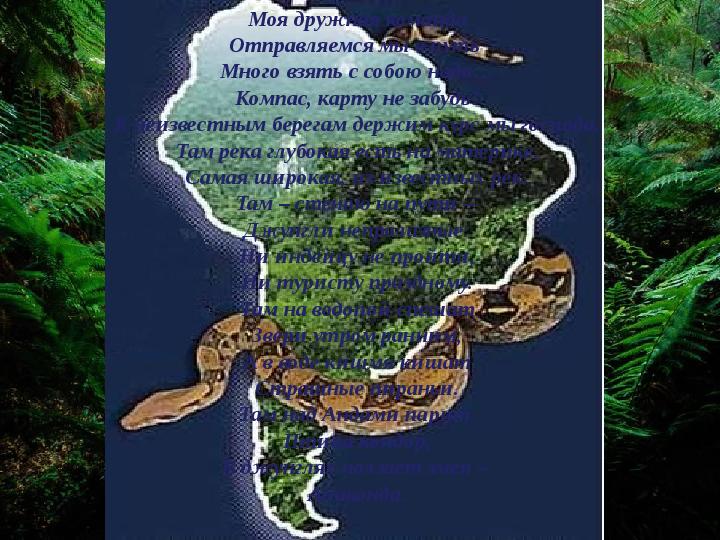 Презентация Южная Америка, географическое положение, достопримечательности