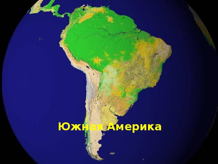 Презентация Рельеф южной Америки