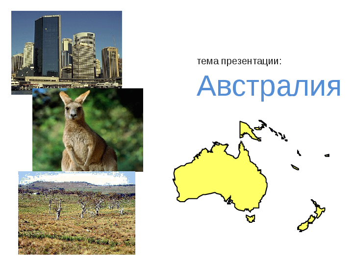 Презентация Австралия