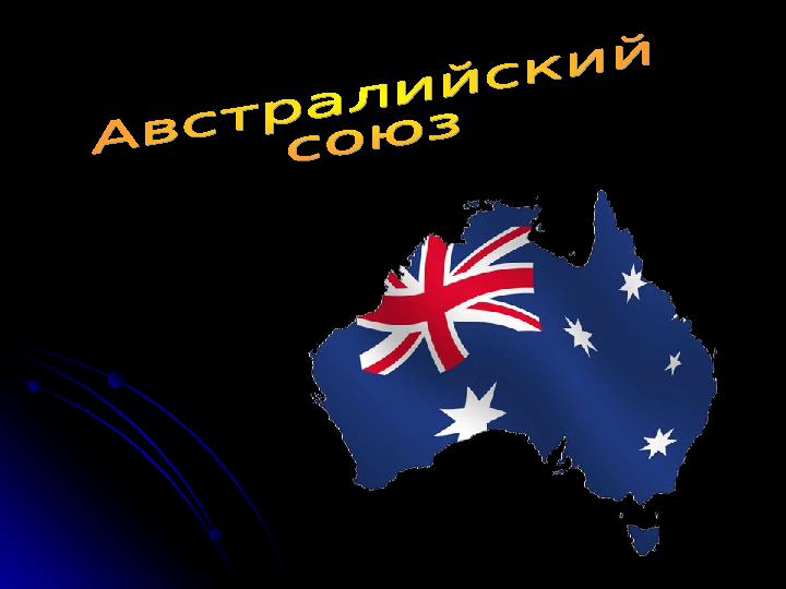 Презентация Австралийский союз