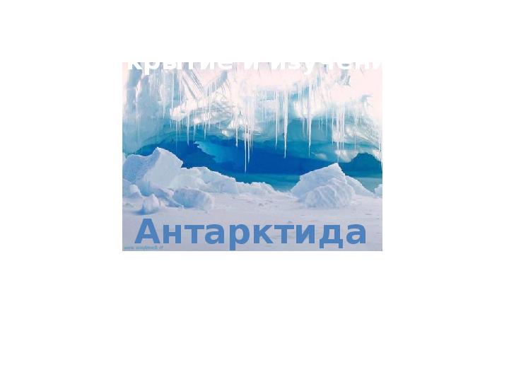 Презентация Антарктида, 7 класс