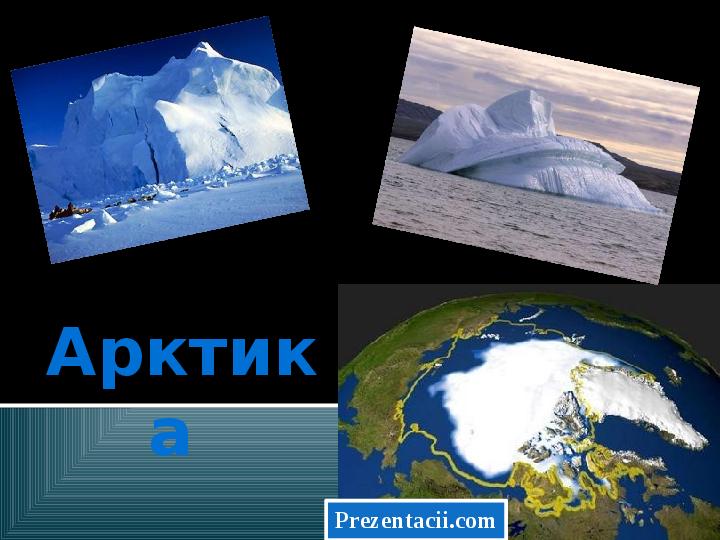 Презентация Арктика