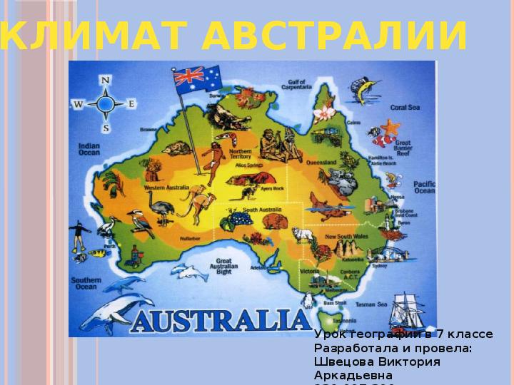Австралия климат конспект урока география 7 класс