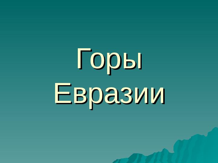 Презентация, Евразия, горы