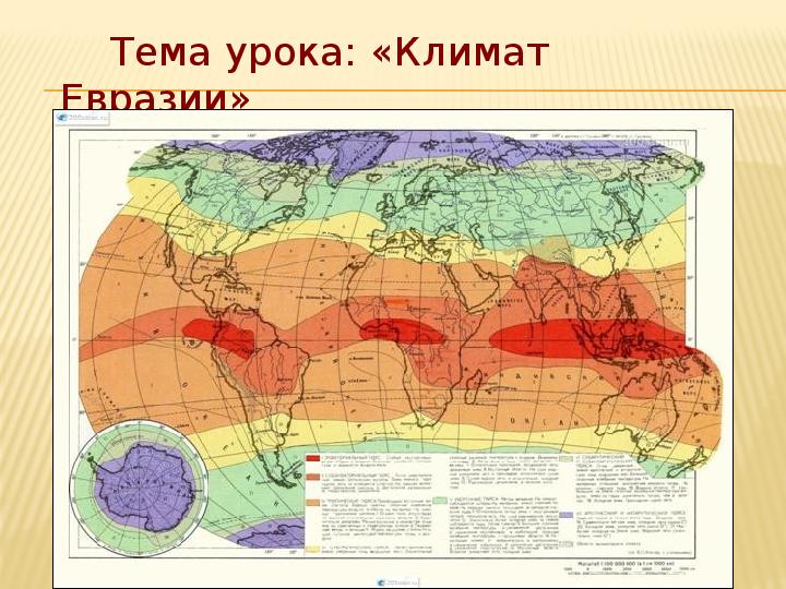 Презентация Евразия, особенности климата