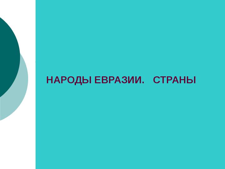 Презентация Евразия, государства и народы