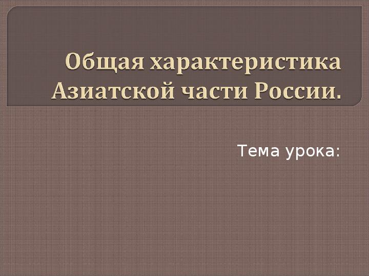 Презентация, Россия, Азиатская часть
