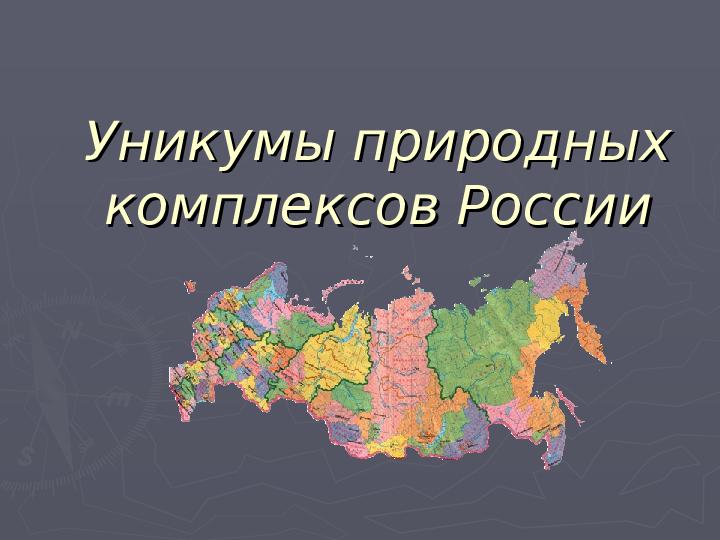 Презентация, Россия, природные уникумы