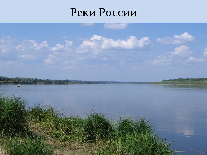 Презентация Россия, реки