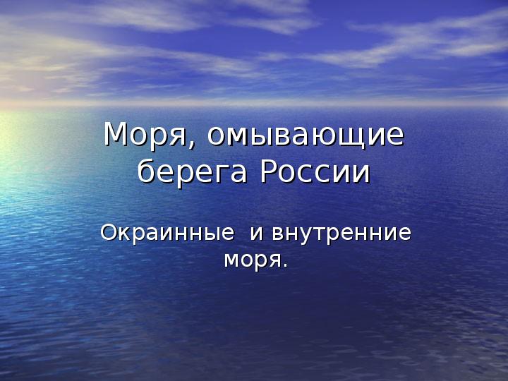 Презентация Россия, внутренние и окраинные моря