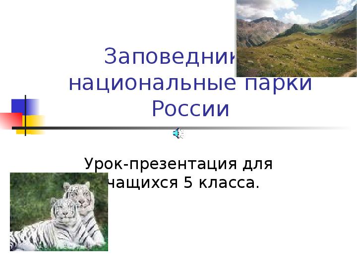 Презентация, Россия, заповедники и национальные парки