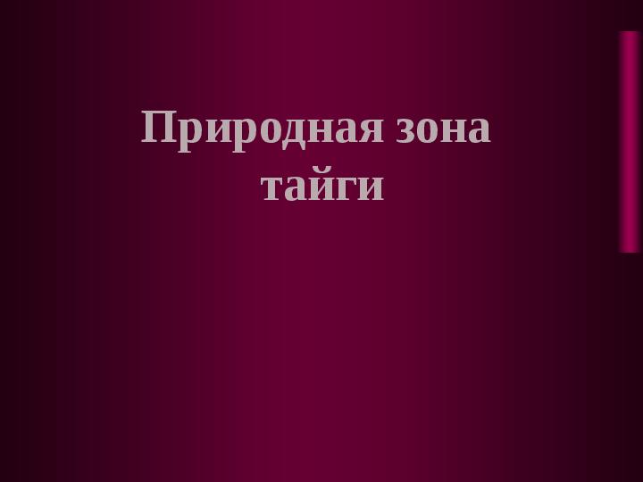 Презентация, Россия, зона тайги
