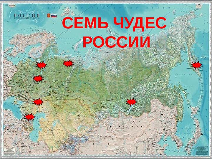 Презентация Семь чудес России