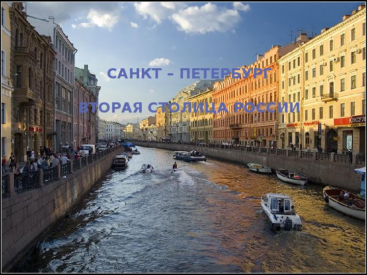 Презентация Россия, Санкт-Петербург