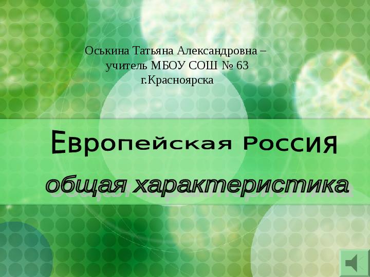 Презентация Россия, Европейская часть, общая характеристика