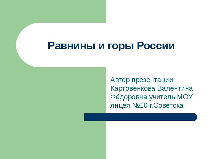 Презентация Россия, горы и равнины