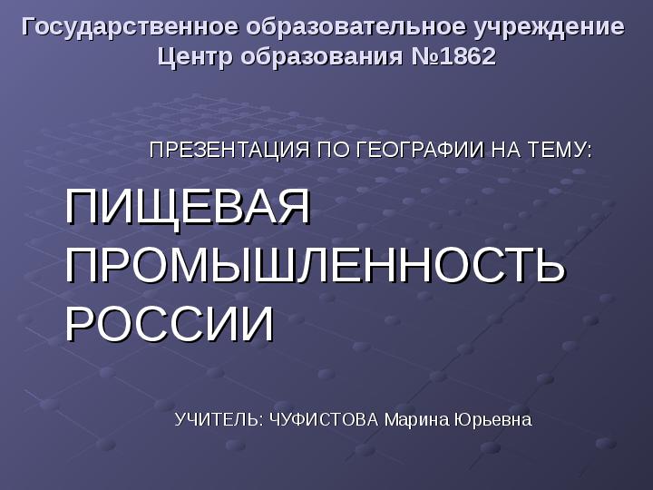 Презентация Россия, пищевая промышленность