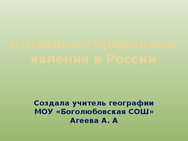 Презентация Россия, природные явления