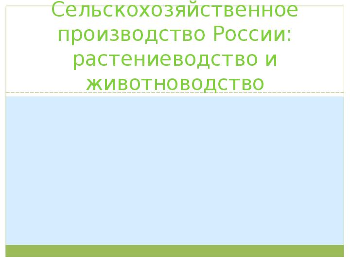 Презентация Россия, сельское хозяйство