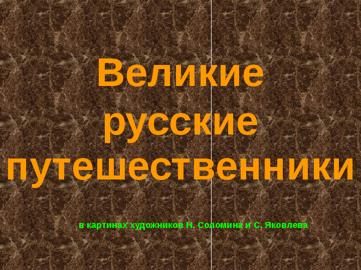 Презентация Великие путешественники России