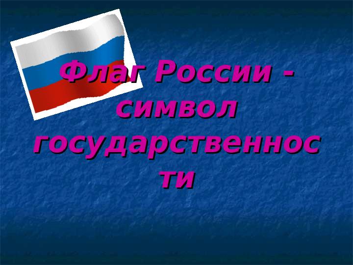 Презентация Флаг России