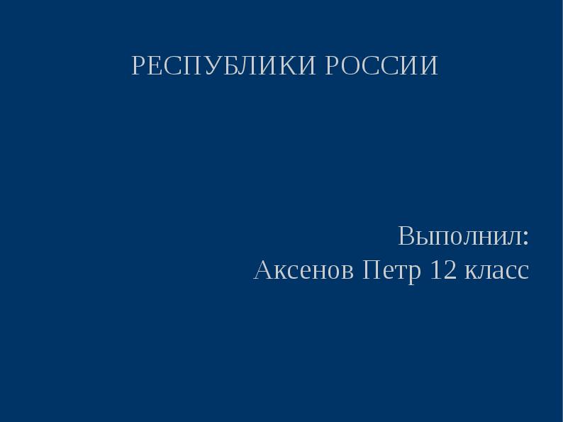 Презентация Республики России, флаги