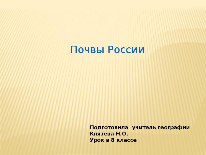 Презентация Россия, география почв